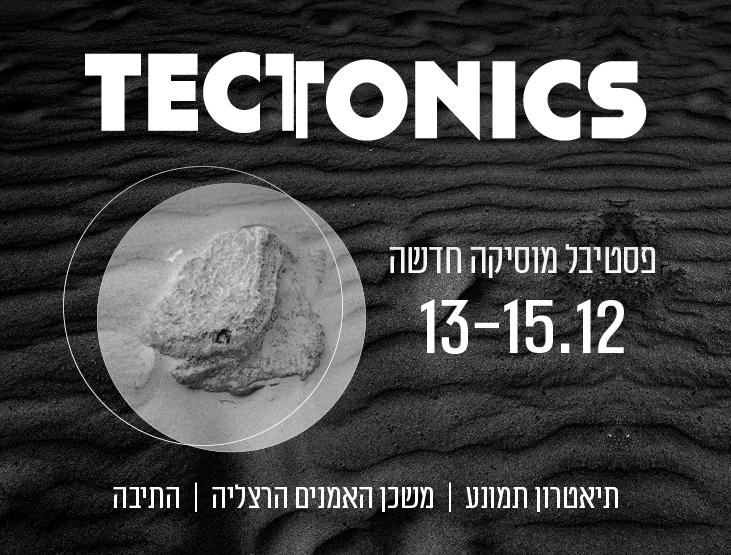 פסטיבל טקטוניקס 6